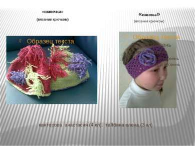 кантерова анастасия (4 кл), тайбина елена (3 кл) «шапочка» (вязание крючком) ...