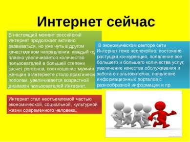 Интернет сейчас В настоящий момент российский Интернет продолжает активно раз...