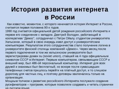 История развития интернета в России Как известно, моментом, с которого начина...