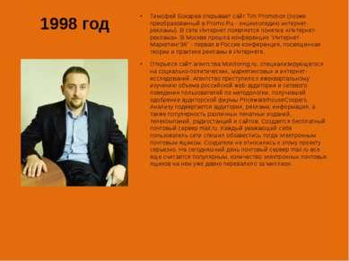 1998 год Тимофей Бокарев открывает сайт Tim Promotion (позже преобразованный ...