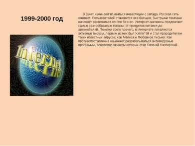 1999-2000 год В рунет начинают вливаться инвестиции с запада. Русская сеть ож...