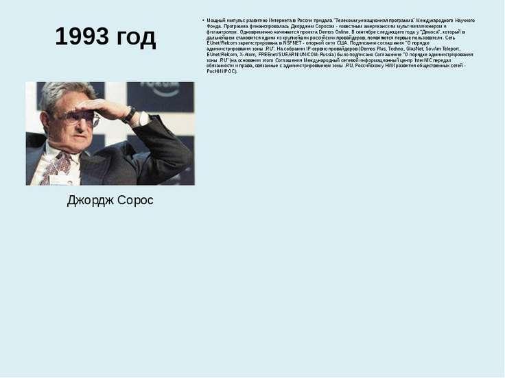 """1993 год Мощный импульс развитию Интернета в России придала """"Телекоммуникацио..."""