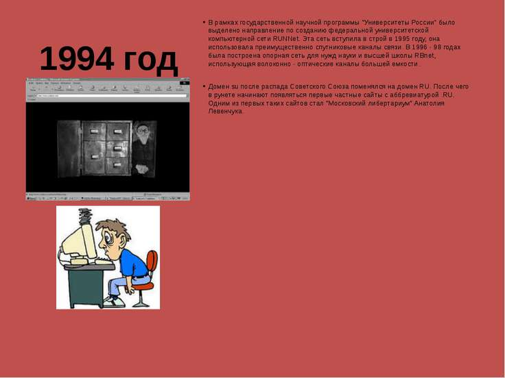 """1994 год В рамках государственной научной программы """"Университеты России"""" был..."""