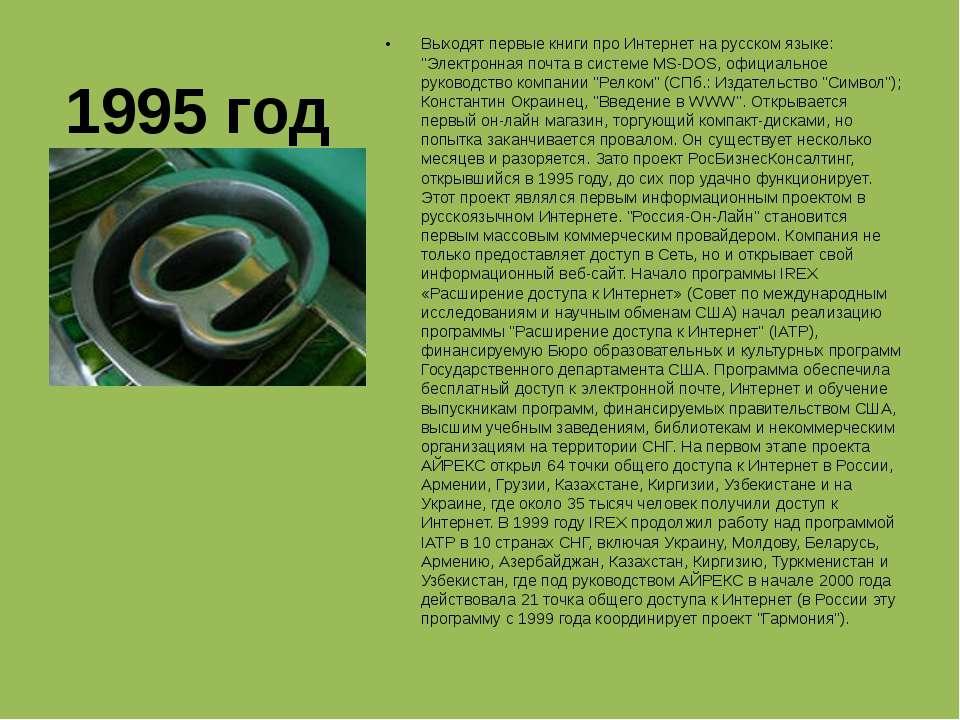 """1995 год Выходят первые книги про Интернет на русском языке: """"Электронная поч..."""