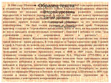 В 1846 году Шевченко вошел в основанное в конце 1845 года преподавателями и с...