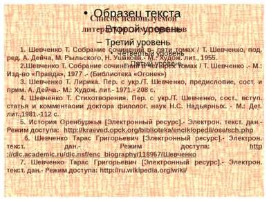 Список используемой литературы и материалов 1. Шевченко Т. Собрание сочинений...