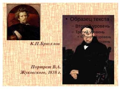 К.П.Брюллов Портрет В.А. Жуковского, 1838 г.