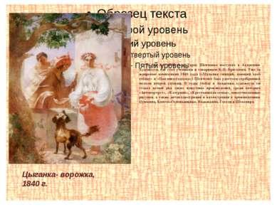 В том же, 1838 году Тарас Шевченко поступил в Академию Художеств, где стал уч...