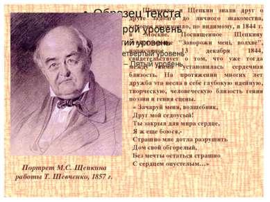 Портрет М.С. Щепкина работы Т. Шевченко, 1857 г. Шевченко и Щепкин знали друг...