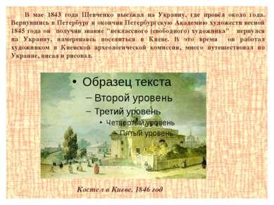Костел в Киеве. 1846 год В мае 1843 года Шевченко выезжал на Украину, где про...