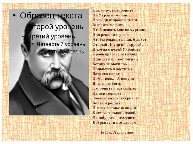 Как умру, похороните На Украйне милой, Посреди широкой степи Выройте могилу, ...