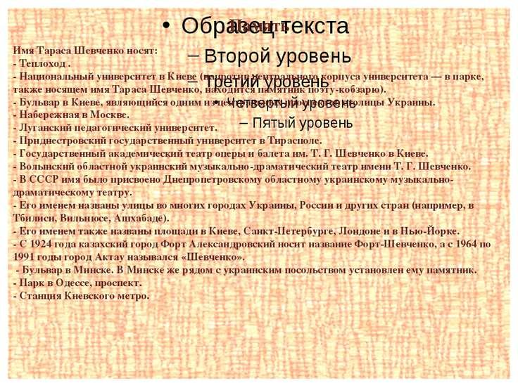 Память Имя Тараса Шевченко носят: - Теплоход . - Национальный университет в К...