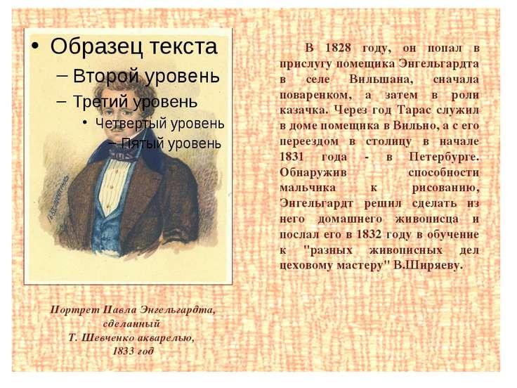 Портрет Павла Энгельгардта, сделанный Т. Шевченко акварелью, 1833 год В 1828 ...