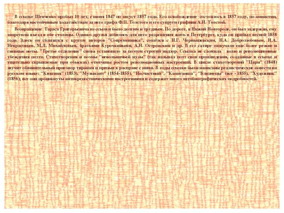 В ссылке Шевченко пробыл 10 лет, с июня 1847 по август 1857 года. Его освобож...