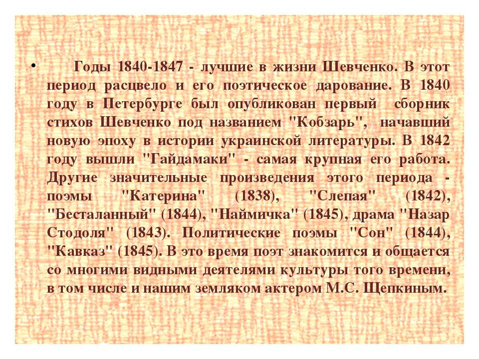 Годы 1840-1847 - лучшие в жизни Шевченко. В этот период расцвело и его поэтич...
