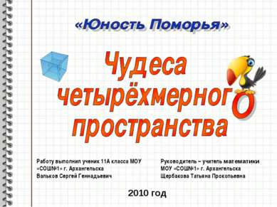 Работу выполнил ученик 11А класса МОУ «СОШ№1» г. Архангельска Вальков Сергей ...