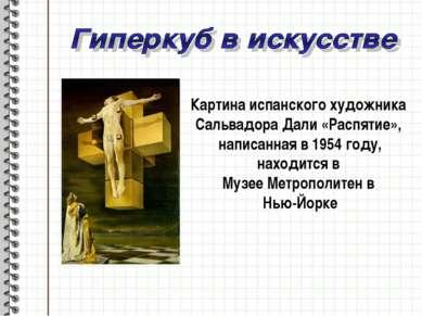 Картина испанского художника Сальвадора Дали «Распятие», написанная в 1954 го...