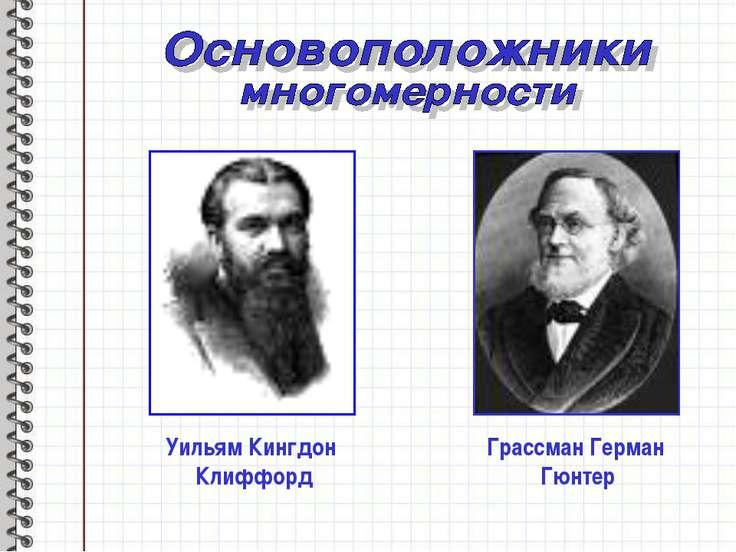 Грассман Герман Гюнтер Уильям Кингдон Клиффорд