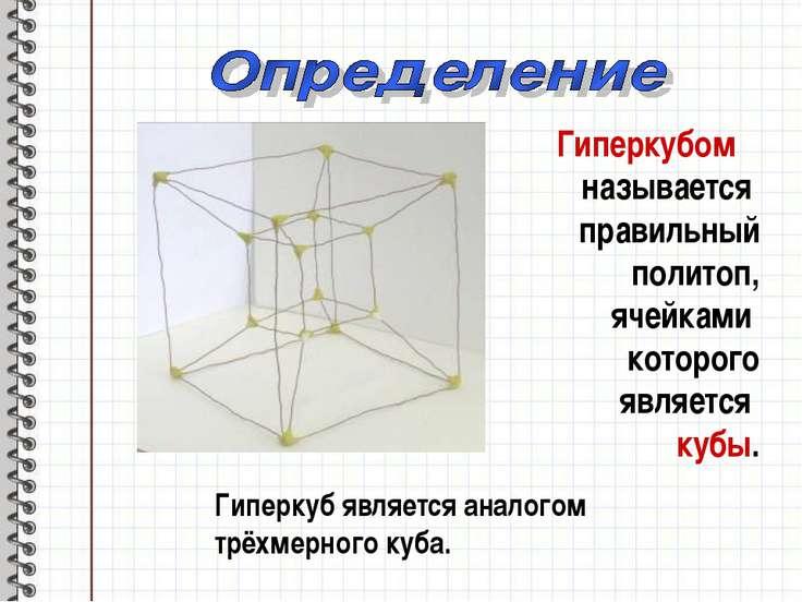 Гиперкубом называется правильный политоп, ячейками которого является кубы. Ги...