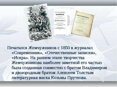 Печатался Жемчужников с 1850 в журналах «Современник», «Отечественные записки...
