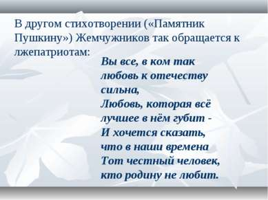 В другом стихотворении («Памятник Пушкину») Жемчужников так обращается к лжеп...