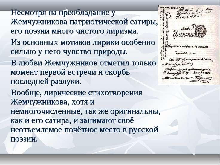 Несмотря на преобладание у Жемчужникова патриотической сатиры, в его поэзии м...