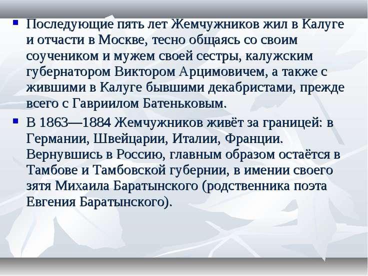 Последующие пять лет Жемчужников жил в Калуге и отчасти в Москве, тесно общая...