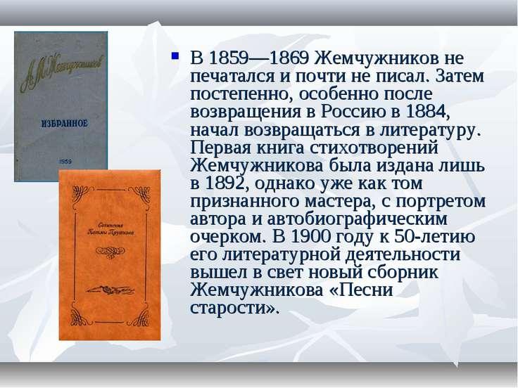 В 1859—1869 Жемчужников не печатался и почти не писал. Затем постепенно, особ...