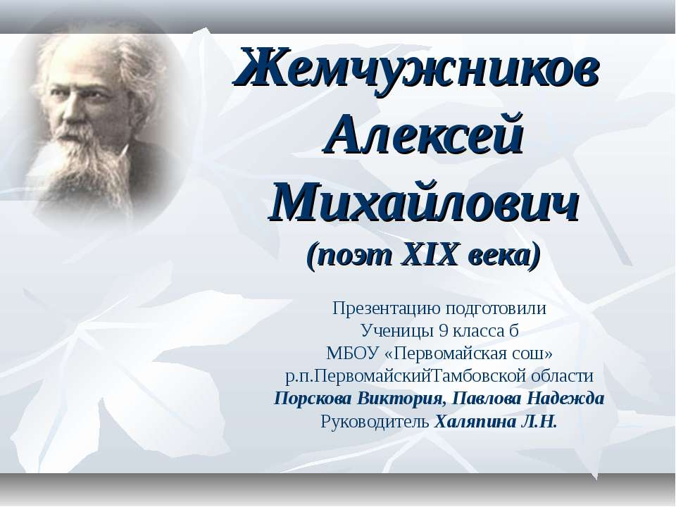 Жемчужников Алексей Михайлович (поэт XIX века) Презентацию подготовили Учениц...