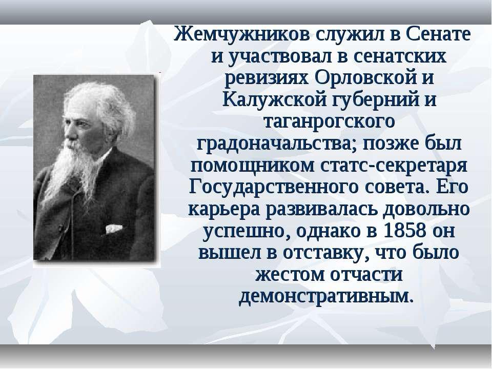 Жемчужников служил в Сенате и участвовал в сенатских ревизиях Орловской и Кал...