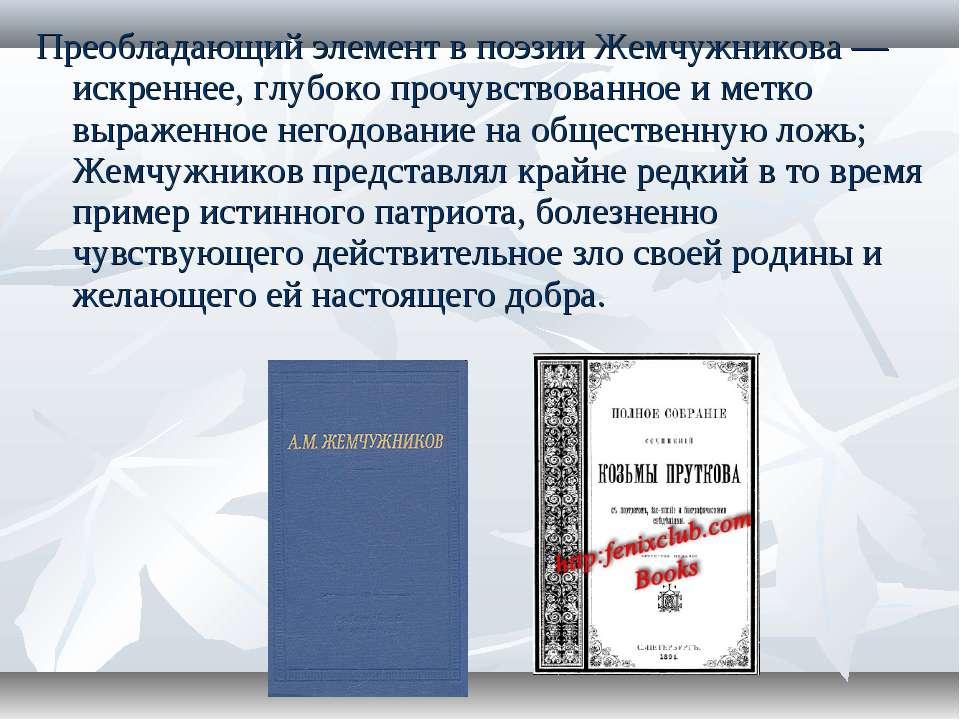Преобладающий элемент в поэзии Жемчужникова — искреннее, глубоко прочувствова...