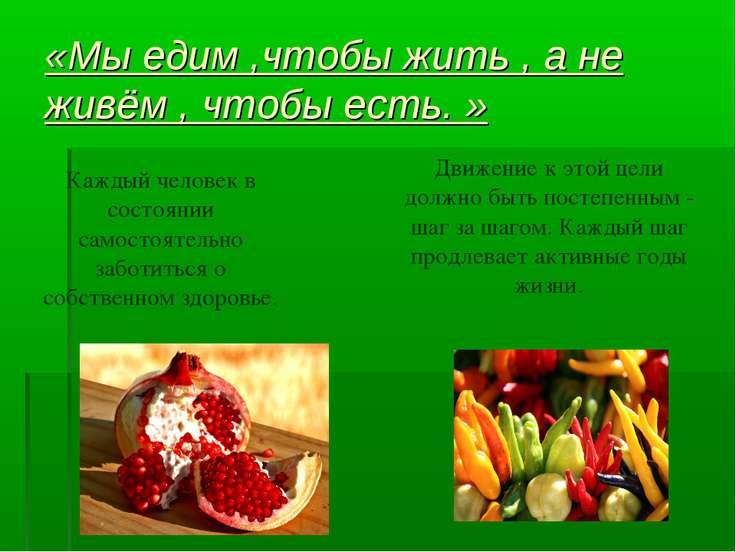 «Мы едим ,чтобы жить , а не живём , чтобы есть. » Каждый человек в состоянии ...