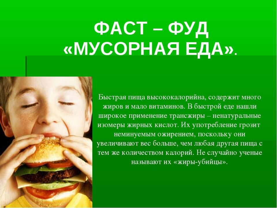 ФАСТ – ФУД «МУСОРНАЯ ЕДА». Быстрая пища высококалорийна, содержит много жиров...