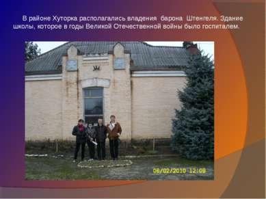 В районе Хуторка располагались владения барона Штенгеля. Здание школы, которо...