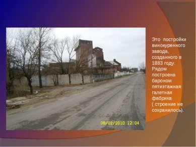 Это постройки винокуренного завода, созданного в 1883 году. Рядом построена б...