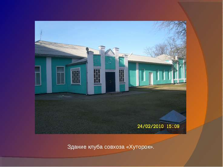 Здание клуба совхоза «Хуторок».