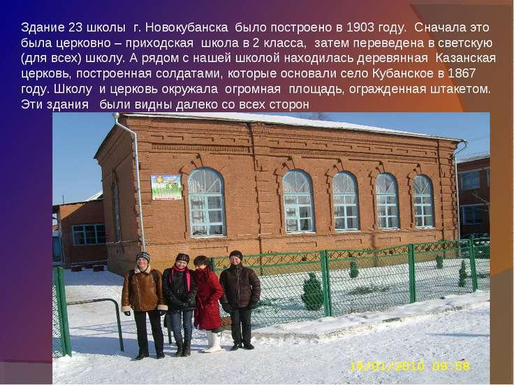 Здание 23 школы г. Новокубанска было построено в 1903 году. Сначала это была ...