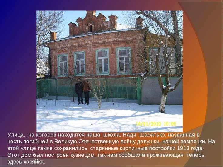 Улица, на которой находится наша школа, Нади Шабатько, названная в честь поги...