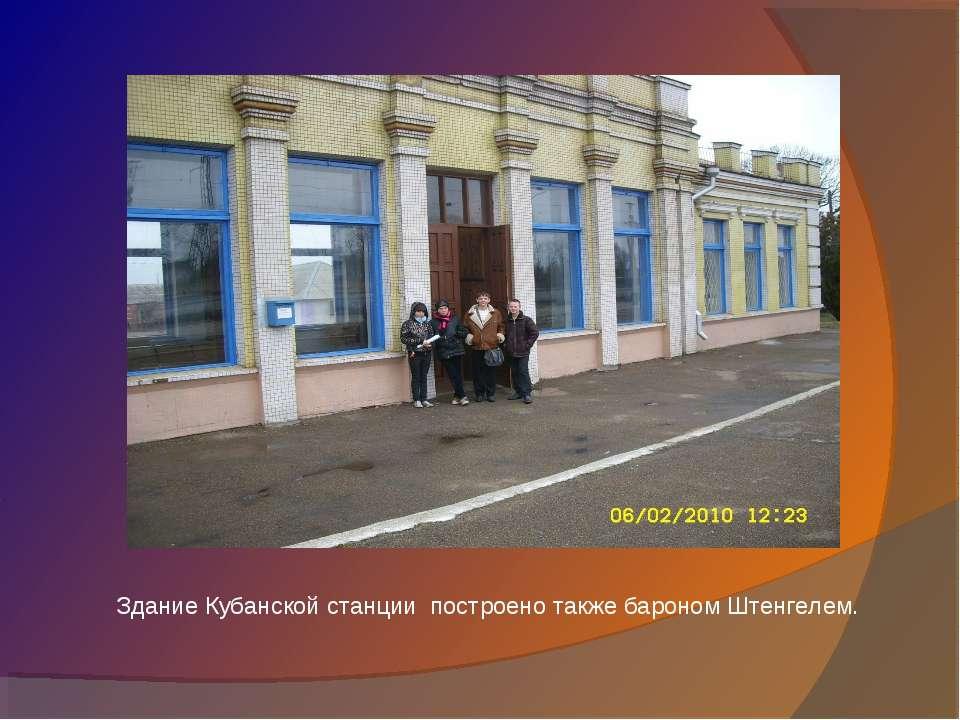 Здание Кубанской станции построено также бароном Штенгелем.