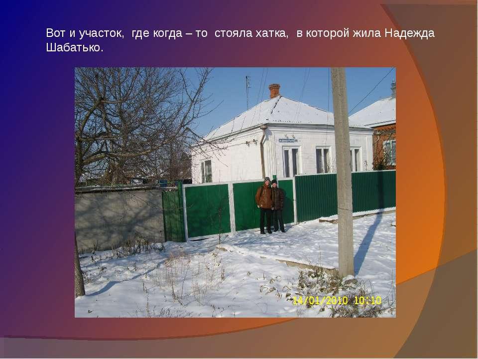 Вот и участок, где когда – то стояла хатка, в которой жила Надежда Шабатько.