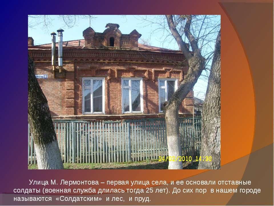 Улица М. Лермонтова – первая улица села, и ее основали отставные солдаты (вое...