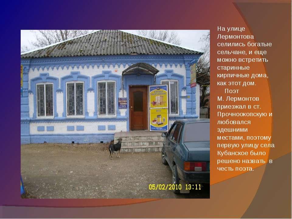 На улице Лермонтова селились богатые сельчане, и еще можно встретить старинны...