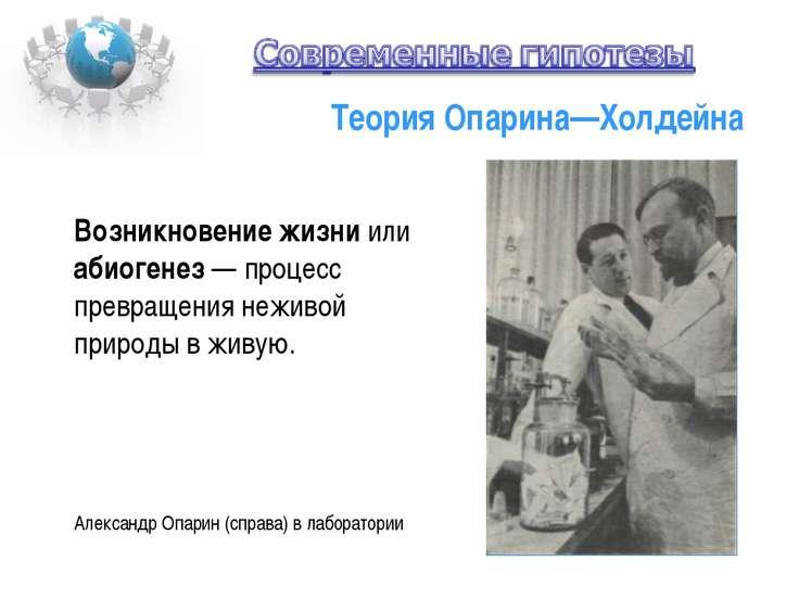 Теория Опарина—Холдейна Александр Опарин (справа) в лаборатории Возникновение...