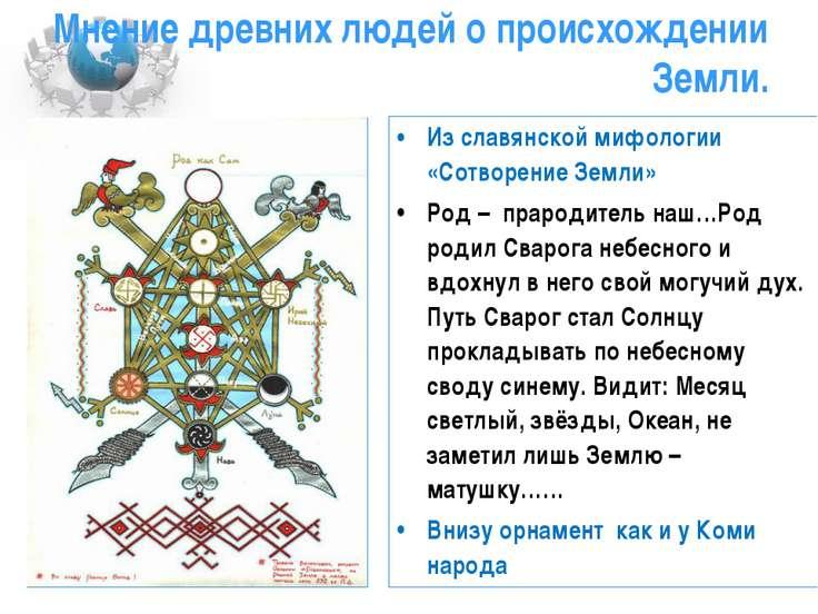 Мнение древних людей о происхождении Земли. Из славянской мифологии «Сотворен...