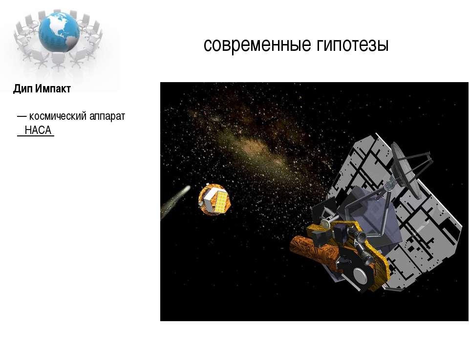 современные гипотезы Дип Импакт — космический аппарат НАСА