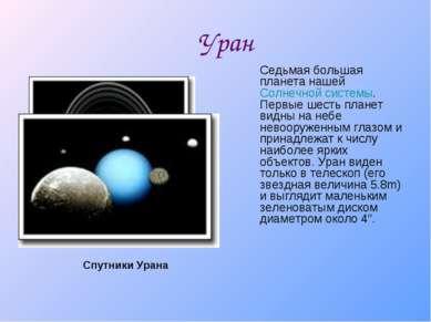 Уран Седьмая большая планета нашей Солнечной системы. Первые шесть планет вид...