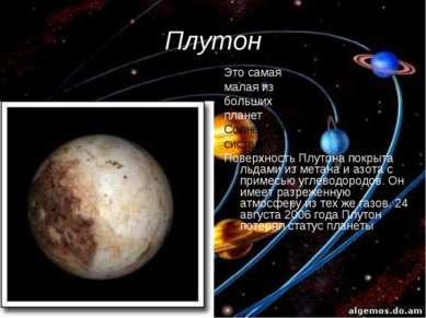 Плутон Это самая малая из больших планет Солнечной системы. Поверхность Плуто...