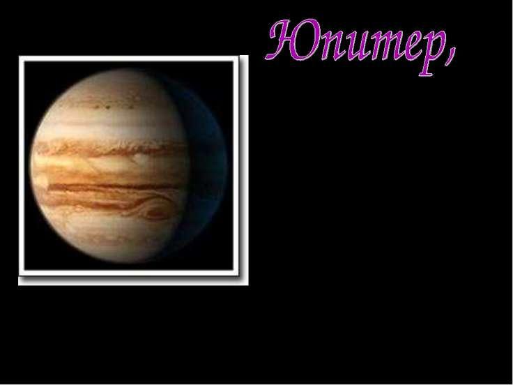 пятая от Солнца большая планета Солнечной системы, самая крупная из планет-ги...