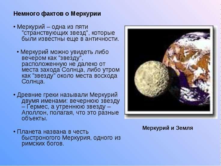"""Немного фактов о Меркурии • Меркурий – одна из пяти """"странствующих звезд"""", ко..."""