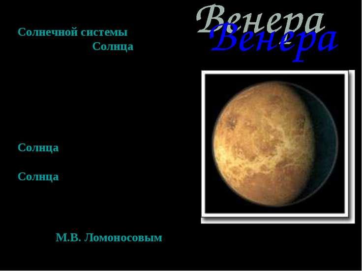 Вторая планета Солнечной системы, удаленная от Солнца, на среднее расстояние ...